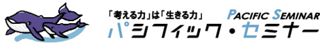 個別指導のパシフィック・セミナー|札幌市白石区の自立学習型の学習塾