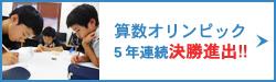 数学オリンピック 5年連続決勝進出!